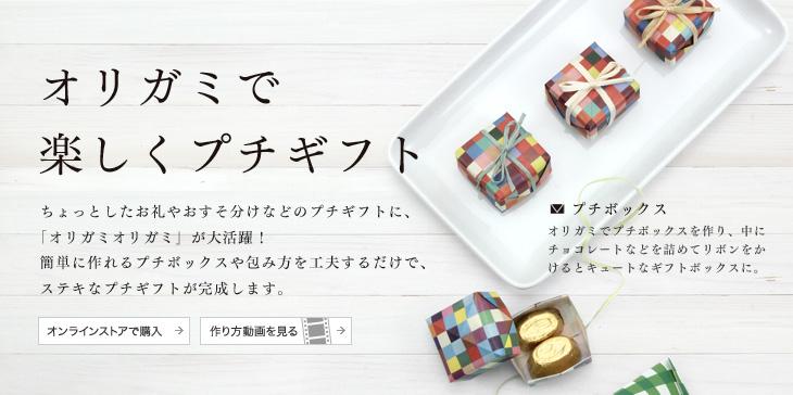 papier origami nouvelle collection. Black Bedroom Furniture Sets. Home Design Ideas
